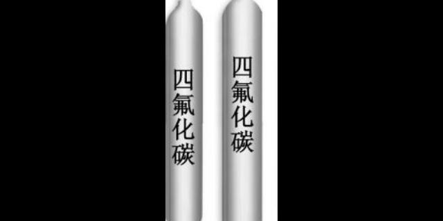 扬州高品质四氟化碳高性价比的选择 诚信为本「上海隆鑫工业气体供」