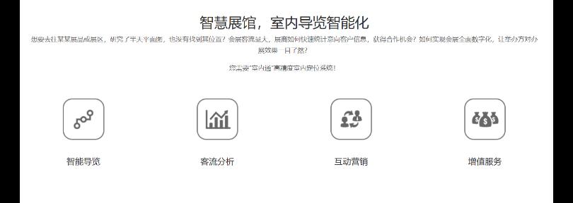 哈尔滨智能疏散系统品牌,导航系统
