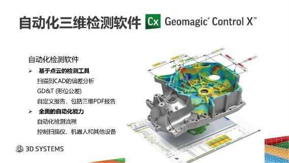 嘉兴handyscanMetrascan 值得信赖  上海模高信息科技供应