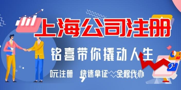 崇明区餐饮公司注册机构