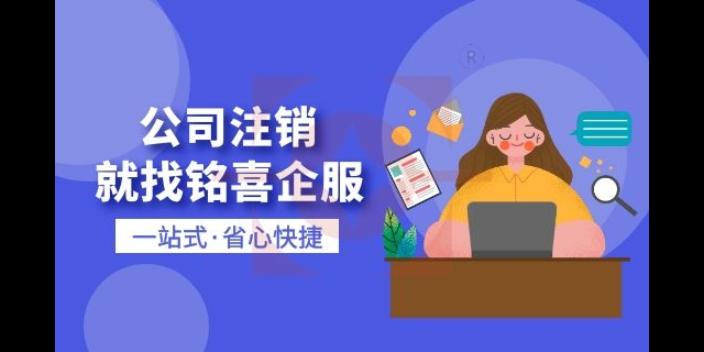 黄浦区互联网公司注销怎么操作,公司注销
