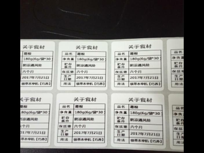 宁波纸箱标签厂家价格