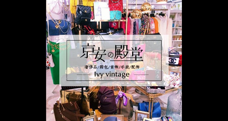 松江区中古店哪家优惠 欢迎来电 奢易商贸供应