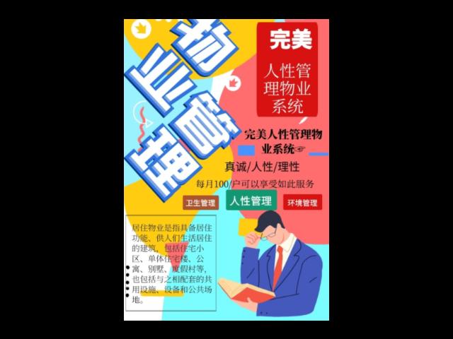 青浦区品牌物业管理商家,物业管理