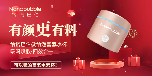 富氢水素杯大厂家 欢迎咨询「上海纳诺巴伯纳米科技供应」