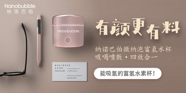 富氫水素杯在哪里買 歡迎咨詢「上海納諾巴伯納米科技供應」