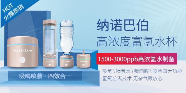 富氢水杯价格一个 欢迎来电「上海纳诺巴伯纳米科技供应」
