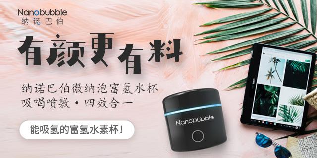 郴州市富氫水杯 歡迎來電「上海納諾巴伯納米科技供應」