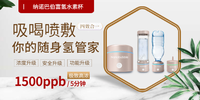 富氢水杯的重要性 口碑之选「上海纳诺巴伯纳米科技供应」