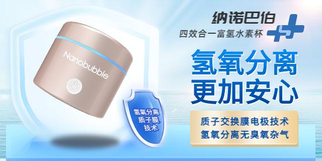 邯鄲市富氫水杯加盟費用 真誠推薦「上海納諾巴伯納米科技供應」