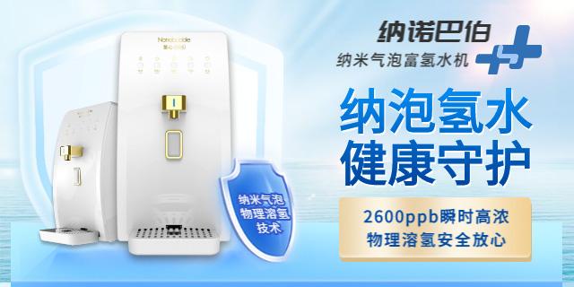 鄭州市富氫水機加盟費用 歡迎咨詢「上海納諾巴伯納米科技供應」