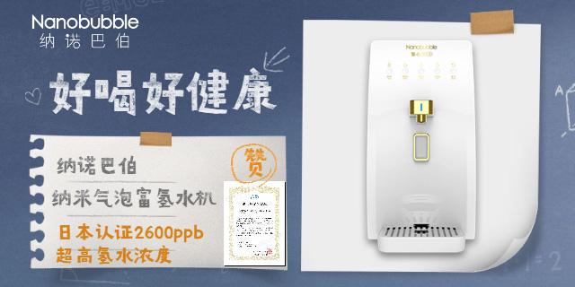 上海安全放心富氫水機銷售廠家 口碑之選「上海納諾巴伯納米科技供應」