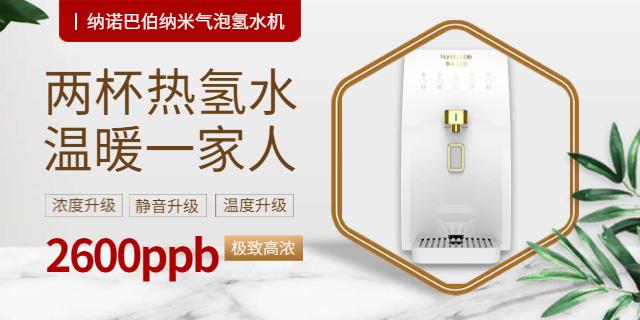 貴州省富氫水機微商代理 歡迎來電「上海納諾巴伯納米科技供應」