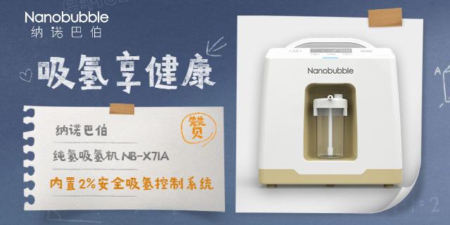 聊城吸氫機代理加盟 氫健康設備「上海納諾巴伯納米科技供應」