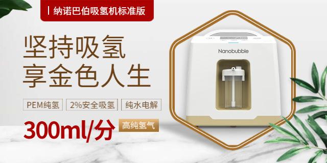 重庆市保健吸氢机 值得信赖「上海纳诺巴伯纳米科技供应」