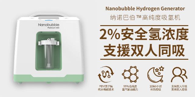吸氢对骨髓造血有作用吗 客户至上「上海纳诺巴伯纳米科技供应」