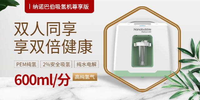 nanobubble吸氢机官网 值得信赖「上海纳诺巴伯纳米科技供应」