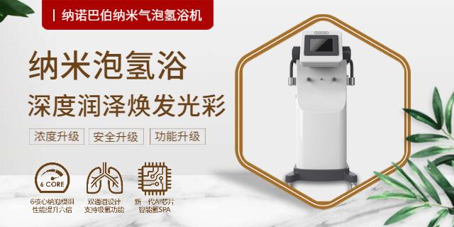 黑龙江省氢浴机招商加盟,氢浴机