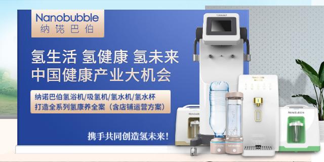 芜湖市氢浴机怎么卖 推荐咨询「上海纳诺巴伯纳米科技供应」