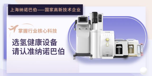 重慶納米氣泡氫氣水療儀需要多少錢 真誠推薦「上海納諾巴伯納米科技供應」