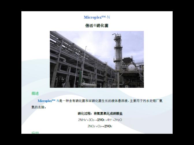 山西氨氮费用 创新服务 普罗生物技术供应