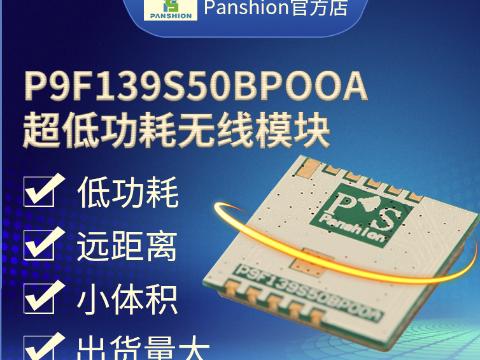 浙江大众蓝牙模块批发 客户至上 上海磐笙电子科技供应