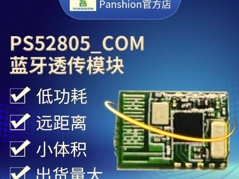 衢州大众蓝牙模块品牌 推荐咨询 上海磐笙电子科技供应