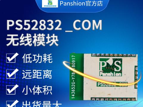 连云港蓝牙ble模块4.0品牌「上海磐笙电子科技供应」