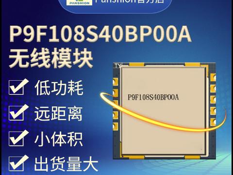 上海常见ble蓝牙芯片 信息推荐 上海磐笙电子科技供应