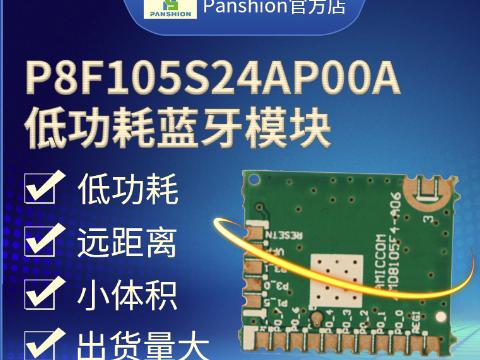 石家庄433m无线通讯专业生产 客户至上 上海磐笙电子科技供应