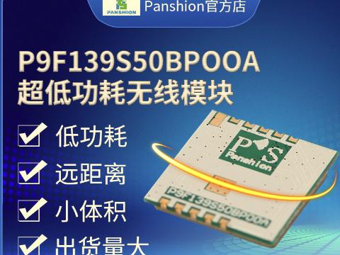 广州433m无线模块哪个牌子好 诚信服务 上海磐笙电子科技供应