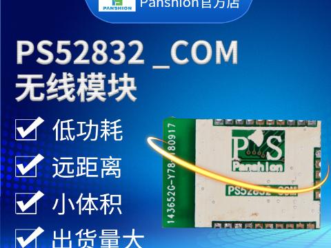 石家庄433mhz无线通讯模块供货商 来电咨询 上海磐笙电子科技供应