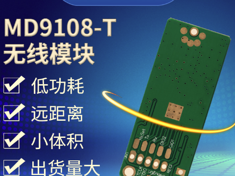 嘉兴433m无线发射模块厂家供应 诚信服务 上海磐笙电子科技供应
