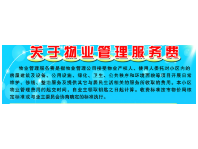 浦东新区互联网物业管理市场价格