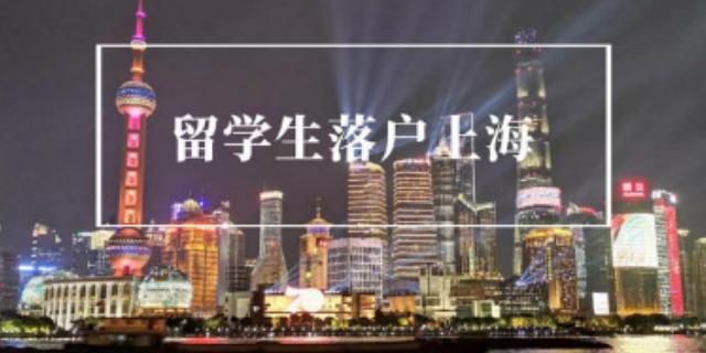 上海落户办理,上海落户