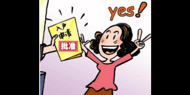 上海市人才引进落户服务