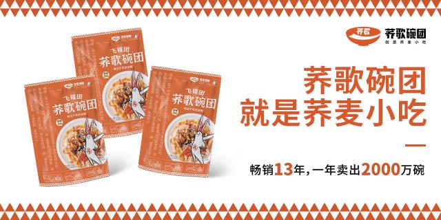 黄浦区口碑好的荞麦小吃信息推荐「上海荞歌」