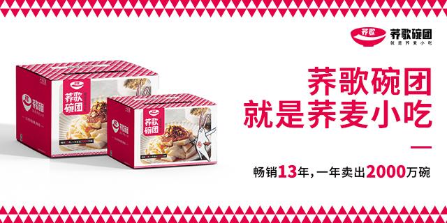 虹口区质量荞麦小吃经验丰富「上海荞歌」