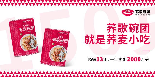 崇明區淘寶蕎麥食品小吃好處 上海蕎歌食品供