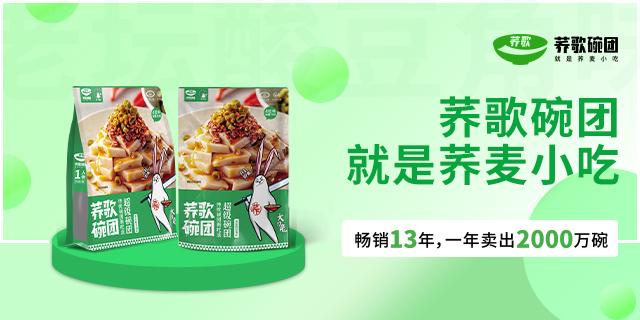 嘉定区全国荞麦食品商家「上海荞歌食品供」