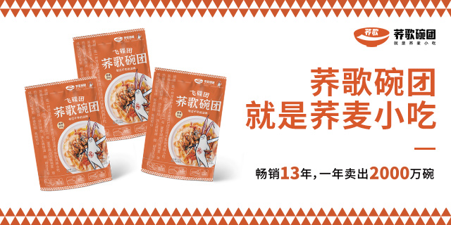 普陀區農副蕎麥食品特色企業 上海蕎歌食品供