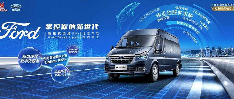 上海福特全顺新世代商务车报价 有口皆碑 上海全顺汽车销售供应