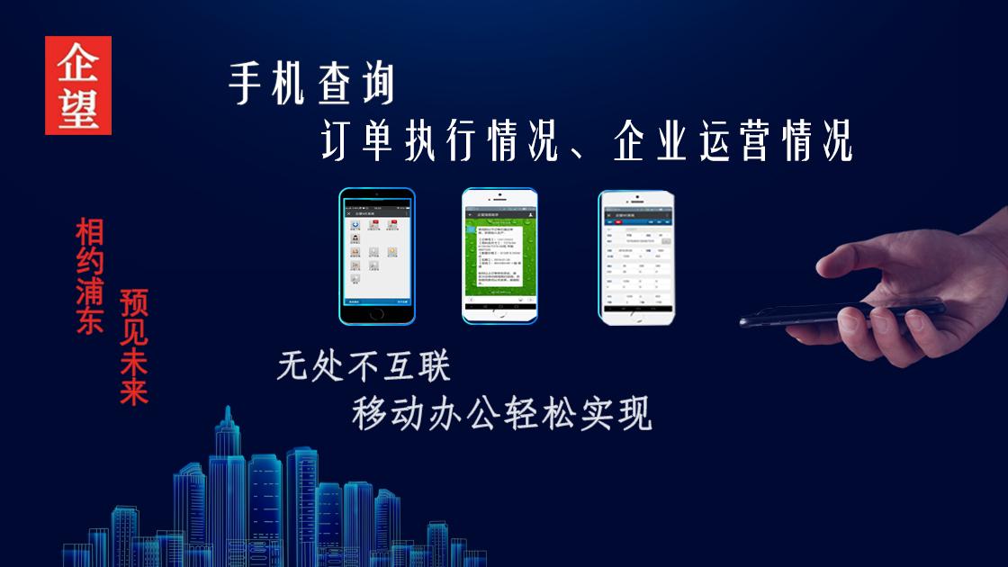 东莞印刷ERP「上海企望信息科技供应」