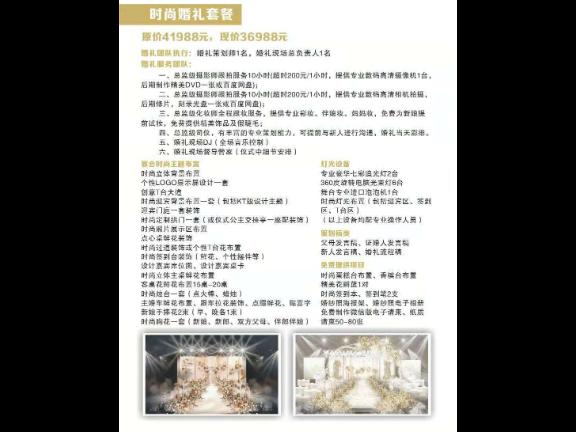 浙江浪漫婚宴策划方案 上海泉雨供应