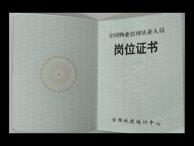 深圳模板工考证 欢迎来电「上海冉美商务信息咨询供应」