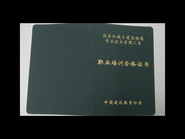 物业管理考证「上海冉美商务信息咨询供应」