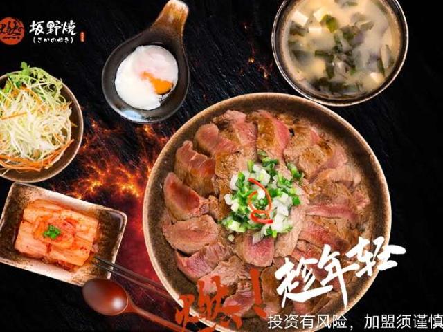 金山区烧肉丼饭加盟包括什么「上海燃昊餐饮管理供应」