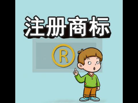 閔行區商標注冊優勢 歡迎咨詢 上海日盛企業登記代理供應