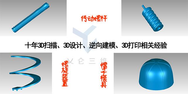 紹興專業3D掃描技術哪家好「上海乂侖三維設計供應」
