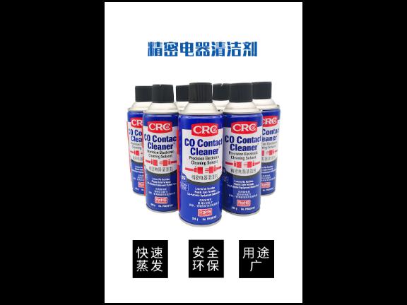 長沙美國crc清潔劑 誠信為本「上海泗赫實業供應」